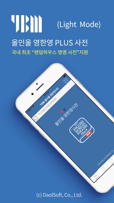 YBM 올인올 영한영 플러스 사전 - EKE DICのおすすめ画像1