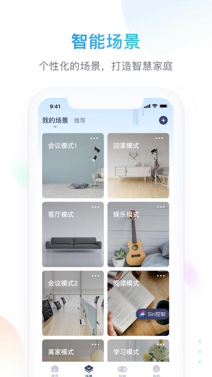 智享Home screenshot-3
