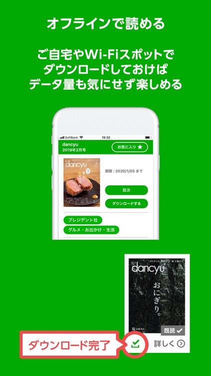 ブック放題 screenshot-4