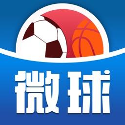 微球-足球比分分析预测