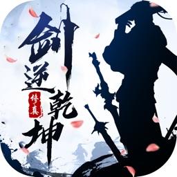 剑逆乾坤-单机武侠变态版