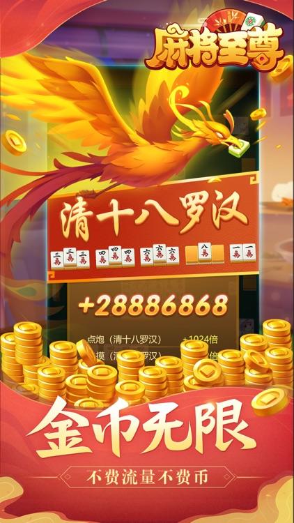 麻将至尊-波克正版 screenshot-3