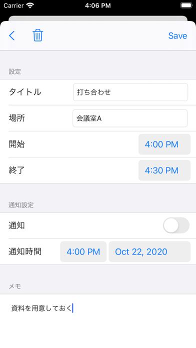 S-Calendar screenshot 3