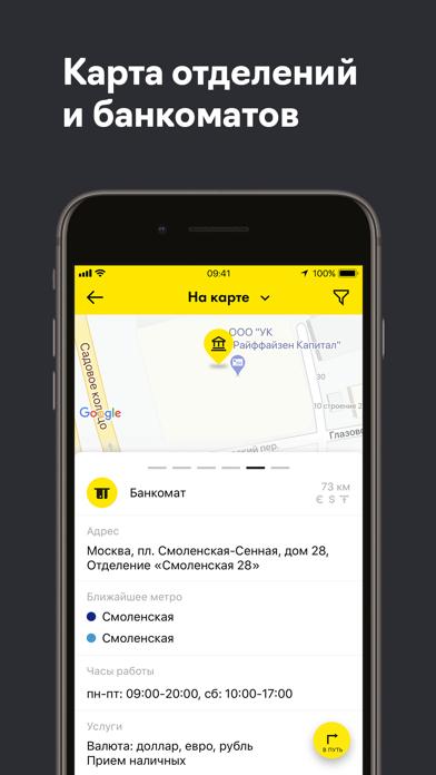 Райффайзен Онлайн Банк РоссияСкриншоты 9