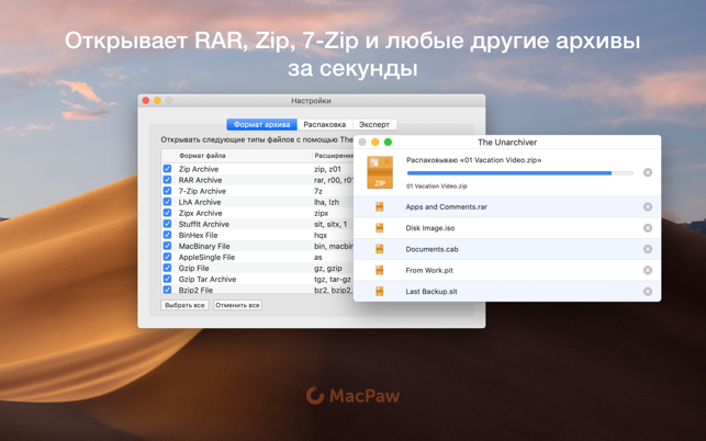 Command Line Archival in Mac OS X