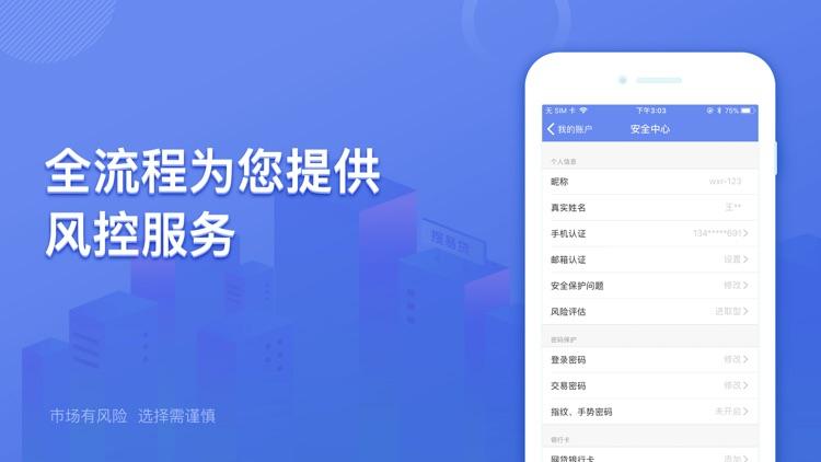 搜易贷-搜狐旗下网贷平台 screenshot-4