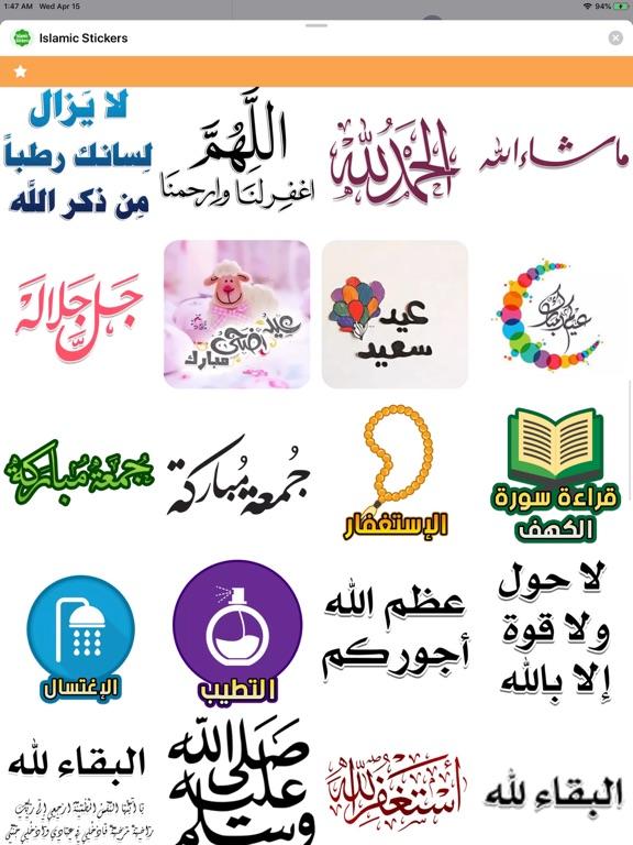 Ipad Screen Shot Islamic Stickers ! 6
