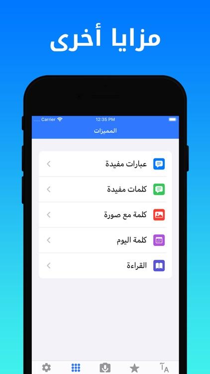 Dict Plus: ترجمة و قاموس عربي screenshot-8