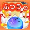 ふつうのボウリング 人気のボーリングゲーム - iPadアプリ