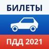 Экзамен ПДД 2021 Билеты ГИБДД