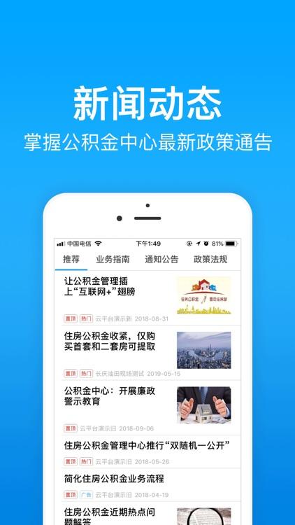 手机公积金 screenshot-3