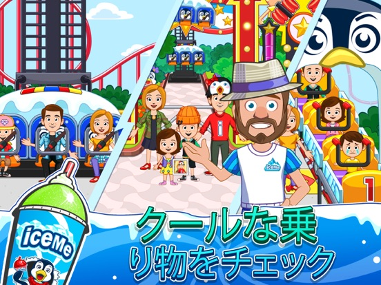 My Town : ICEE™ Amusement Parkのおすすめ画像3