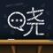 App Icon for 晓黑板-家校沟通神器 App in Greece App Store