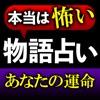 【本当は怖い物語占い】愛川絢加