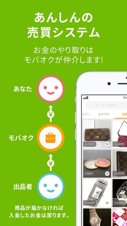 モバオク-オークション&フリマアプリ screenshot-3