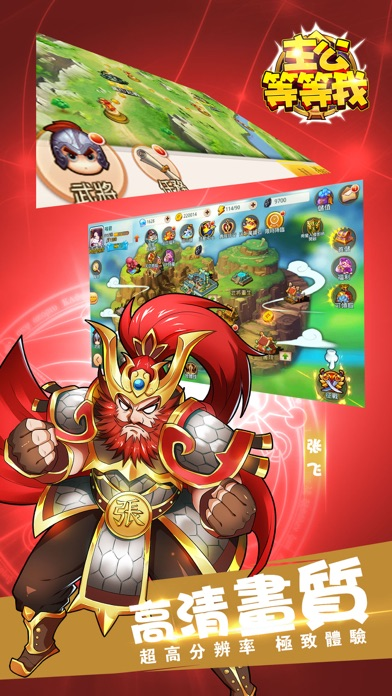 Screenshot for 主公等等我-經典三國卡牌策略遊戲 in Hong Kong App Store