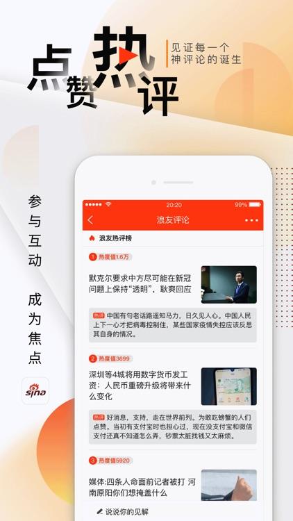 新浪新闻-热门头条资讯视频抢先看 screenshot-6