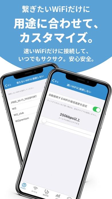 タウンWiFi by GMO WiFi自動接続アプリのおすすめ画像6
