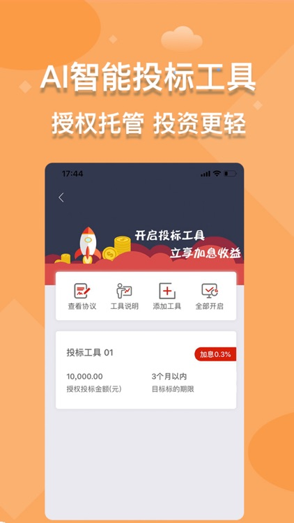 日日进 screenshot-2