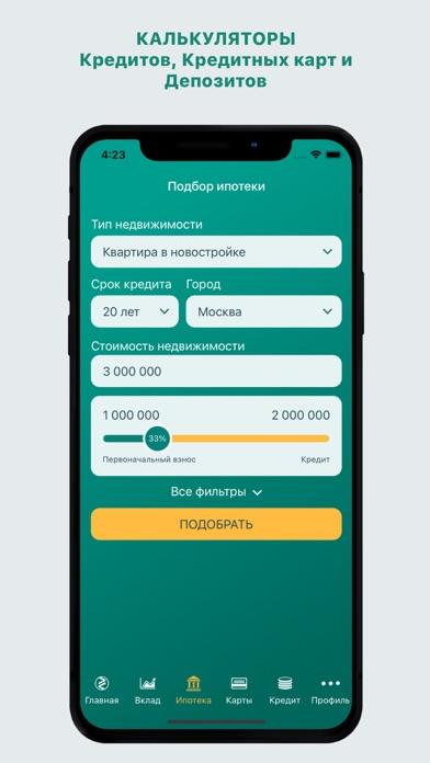 Moneymatika-ипотека и кредитСкриншоты 3