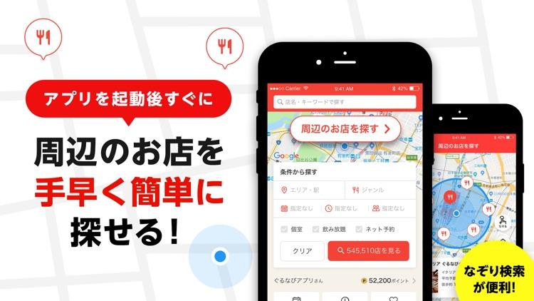 ぐるなび screenshot-1