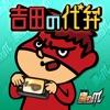 鷹の爪団員アプリ