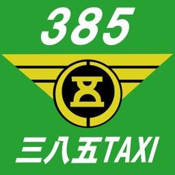 タクシー三八五