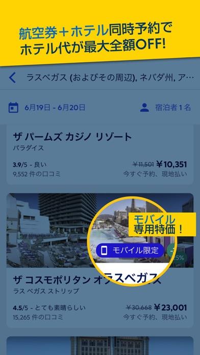 エクスペディア旅行予約 -  ホテル、航空券、現地ツアー ScreenShot8