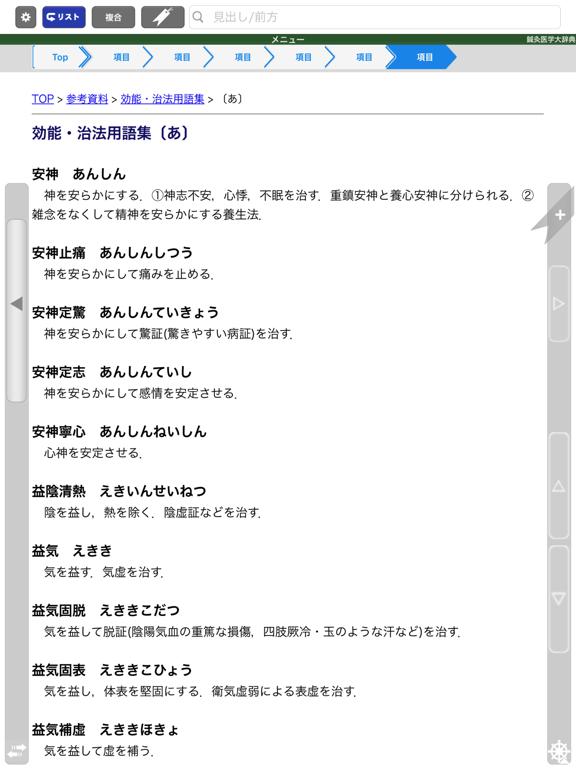 鍼灸医学大辞典【医歯薬出版】(ONESWING)のおすすめ画像6