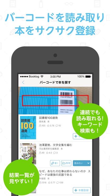 読書管理ブクログ - 本棚/読書記録 screenshot-3