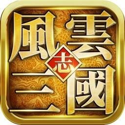 风云三国:三国策略卡牌游戏