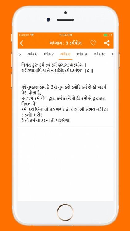Bhagwat Gita in Gujarati screenshot-3