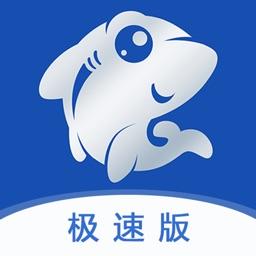 小鲨易贷极速版-官方分期贷款借钱app