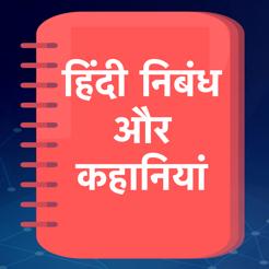 Hindi Essay - Hindi Stories