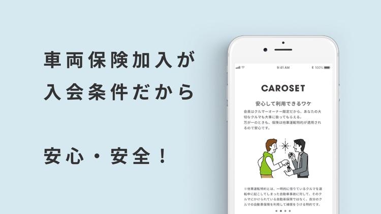 CAROSET(カローゼット)