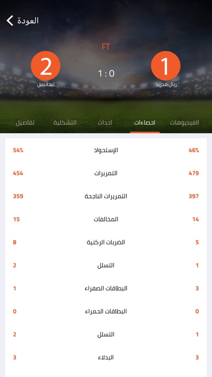 تابع لايف screenshot-5