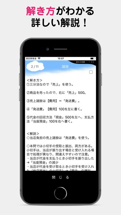 パブロフ簿記3級lite screenshot1