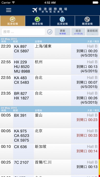 点击获取香港國際機場航班資訊 - HK Flight Info.