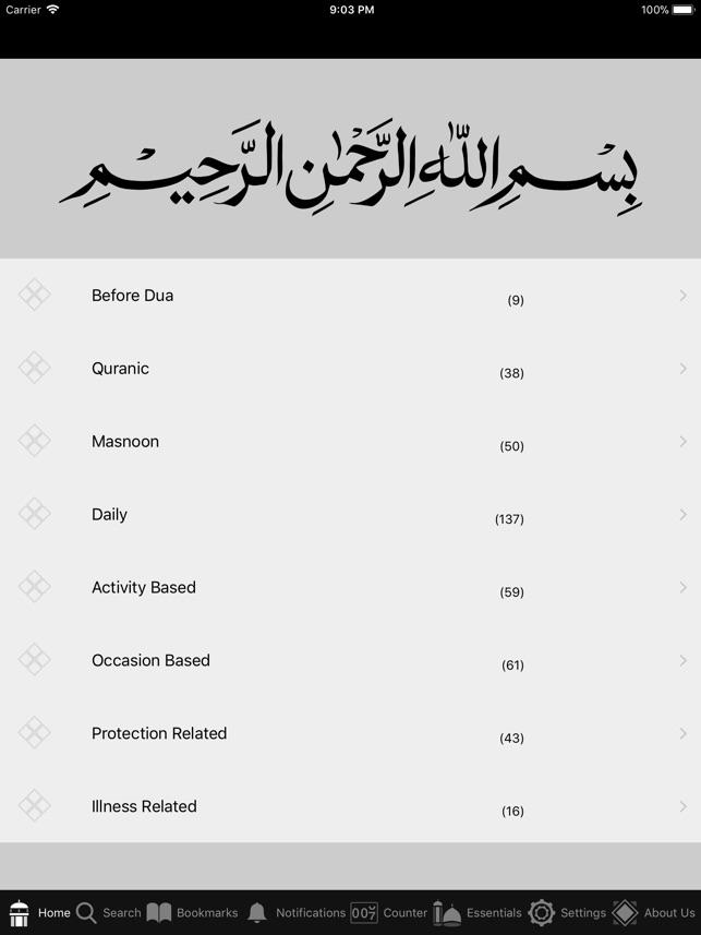Al-Dua on the App Store