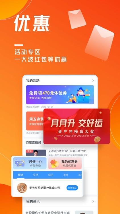 交通银行 screenshot-3