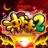沖ドキ!2-30-Universal Entertainment Corporation
