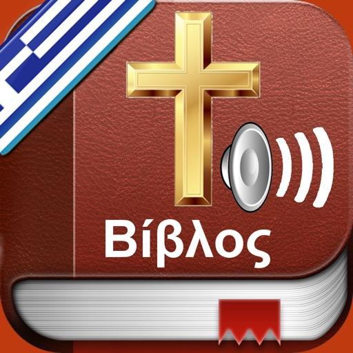 Greek Bible Audio : Αγία Γραφή