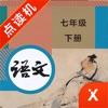 七年级语文下册-初中语文部编版同步点读机