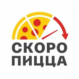 Скоро Пицца