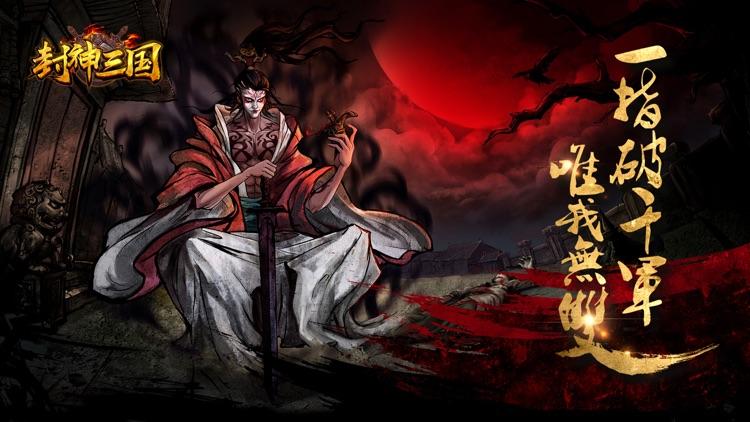 封神三国:群英之战