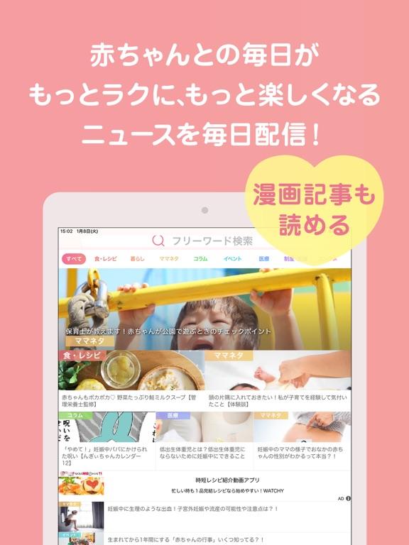 ベビーカレンダー - 妊娠・出産アプリのおすすめ画像4