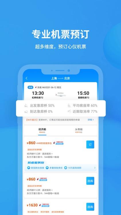 飞常准-全球航班查询追踪机票购买值机 screenshot-3