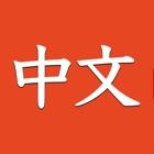 Imparare Cinese principianti icon