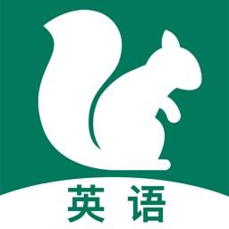 松鼠英语-流利说英语和高效背单词