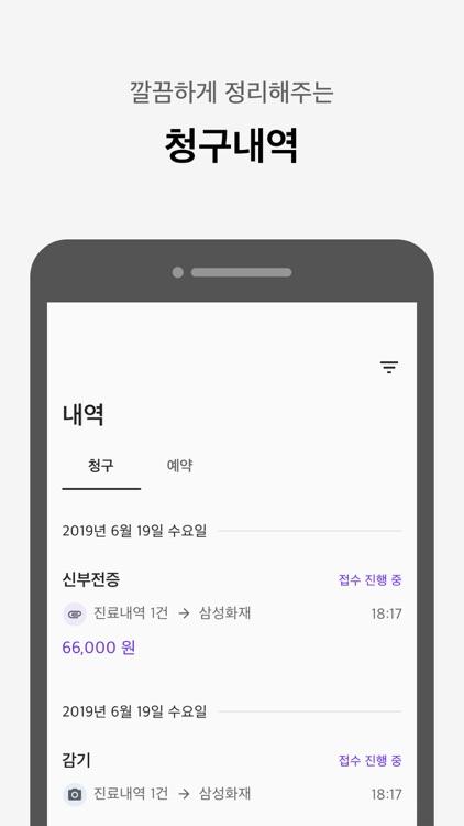 메디패스ㅣ끝내주는 보험청구 screenshot-3